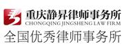 重庆静昇律师事务所