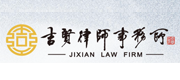 天津吉贤律师事务所