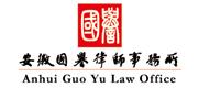 安徽国誉律师事务所