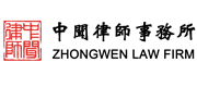 北京市中闻律师事务所