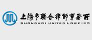 上海市联合律师事务所