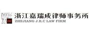 浙江嘉瑞成律师事务所