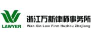 浙江万新律师事务所