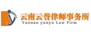 云南云誉律师事务所
