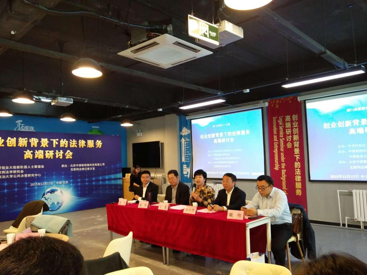 举办创业创新背景下的法律服务研讨会