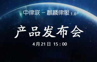 中律联-麒麟律服1.0产品发布会将于4月21日举行