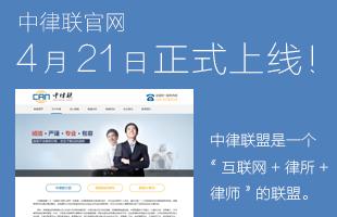 中律联官网即将于4月21日上线