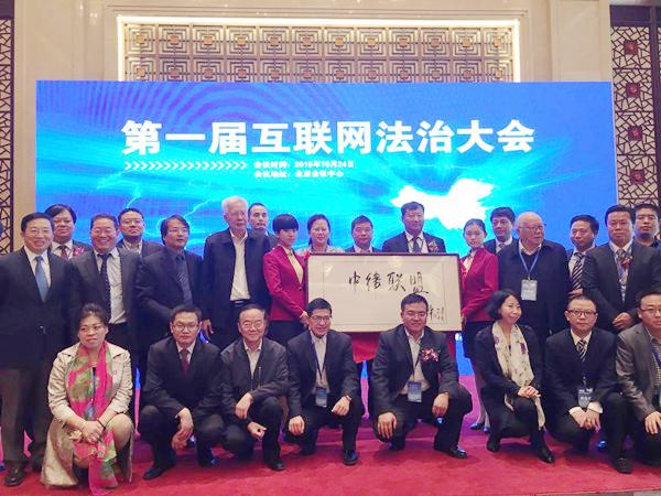 """最强联盟""""中律联正式成立 暨首届互联网法治大会举行"""