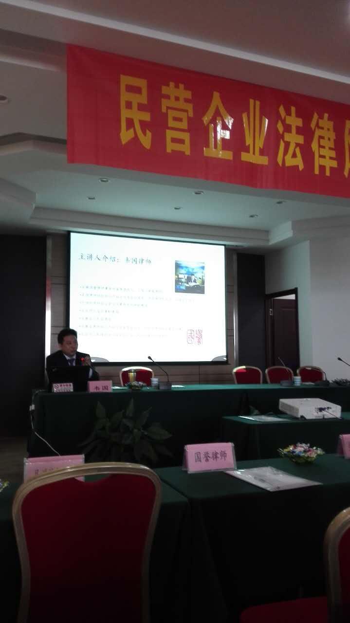 """韦国主任为民营企业举办""""企业法律风险防范实务""""专题讲座"""