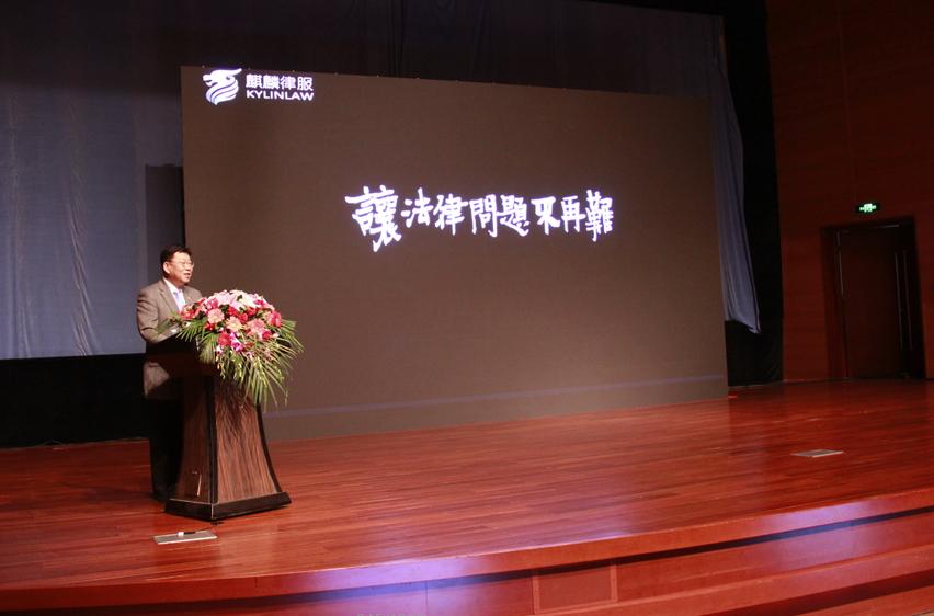 麒麟律服产品发布会-全国政协外委会副主任、乐视网副董事长韩方明博士的致辞