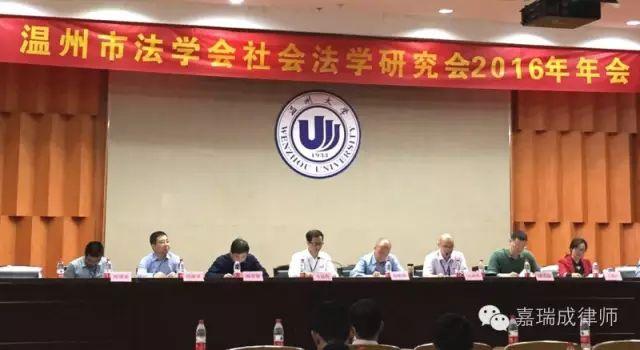 浙江嘉瑞成所杨康乐主任当选温州市法学会社会法学研究会副会长