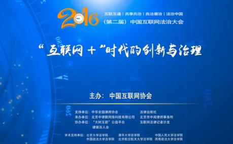 政法司参加第二届中国互联网法治大会