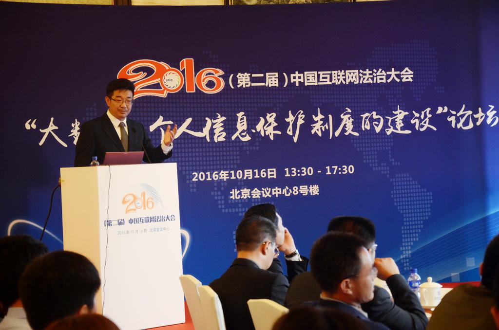 """2016互联网法治大会 """"大数据时代个人信息保护制度的建设论坛""""分论坛"""
